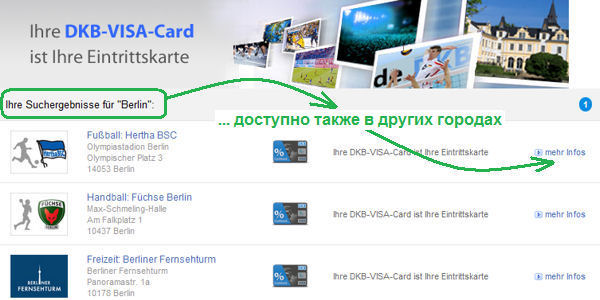 ДКБ Visa Card является билет