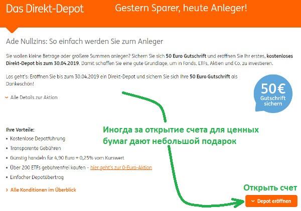 Открытие счета для ценных бумаг в банке ING