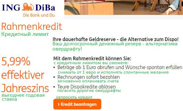 Кредитный лимит и овердрафт от банка ING-DiBa