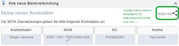Новый номер счета для счета онлайн