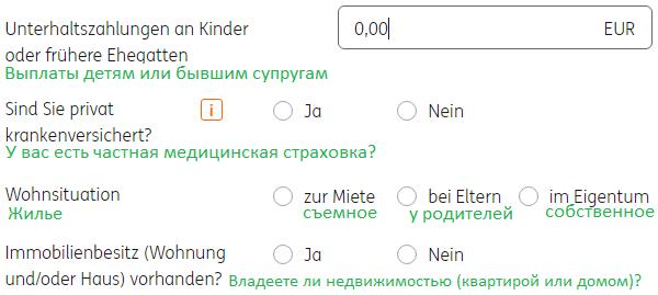 Запросить кредитный лимит