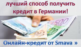 Онлайн-кредит от Smava
